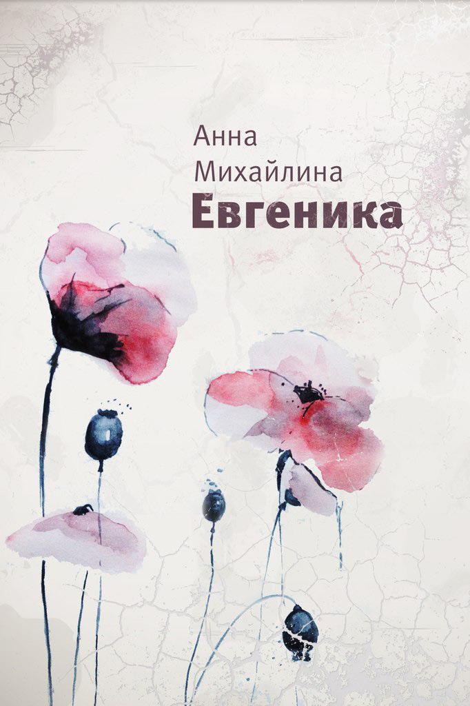 Анна Михайлина Евгеника