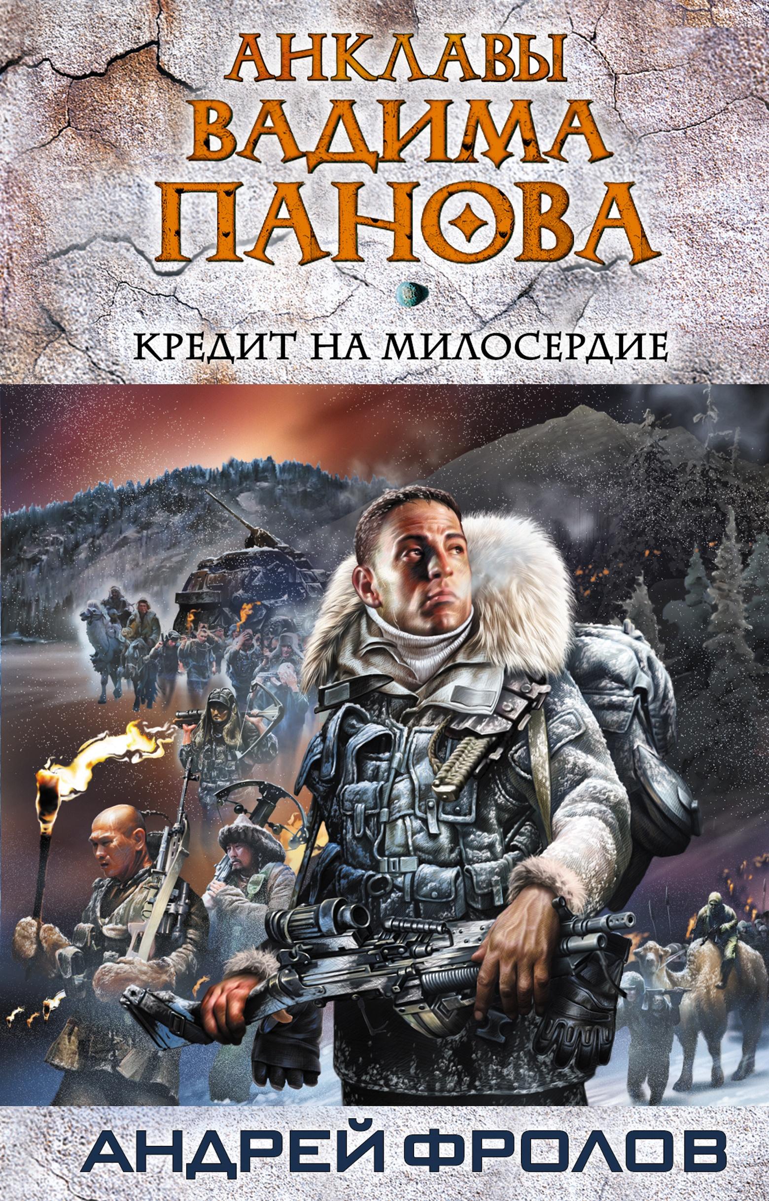 Андрей Фролов «Кредит на милосердие»