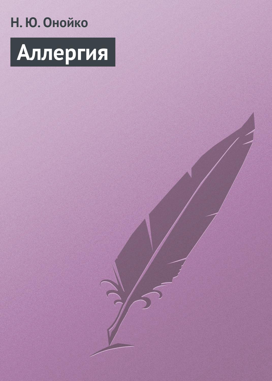 Н. Ю. Онойко Аллергия