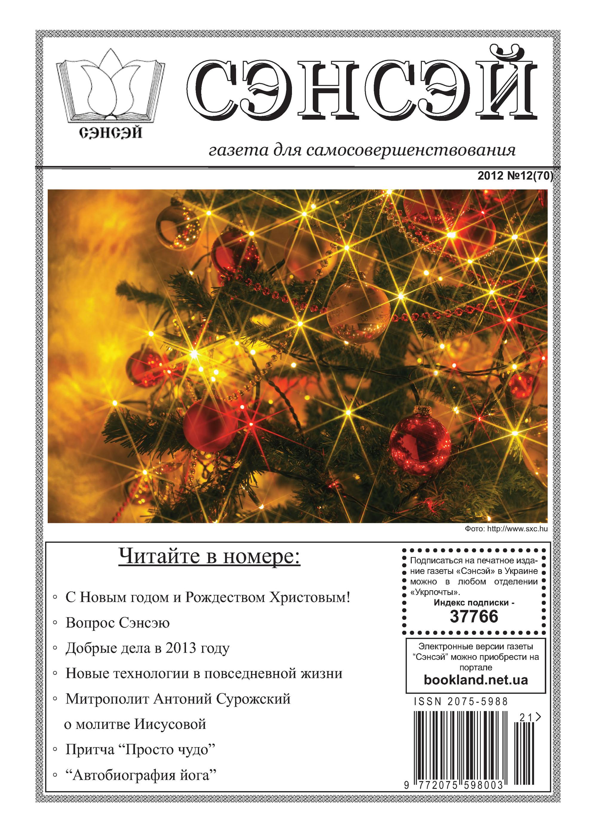Отсутствует Сэнсэй. Газета для самосовершенствования. №12 (70) 2012 отсутствует сэнсэй газета для самосовершенствования 07 77 2013