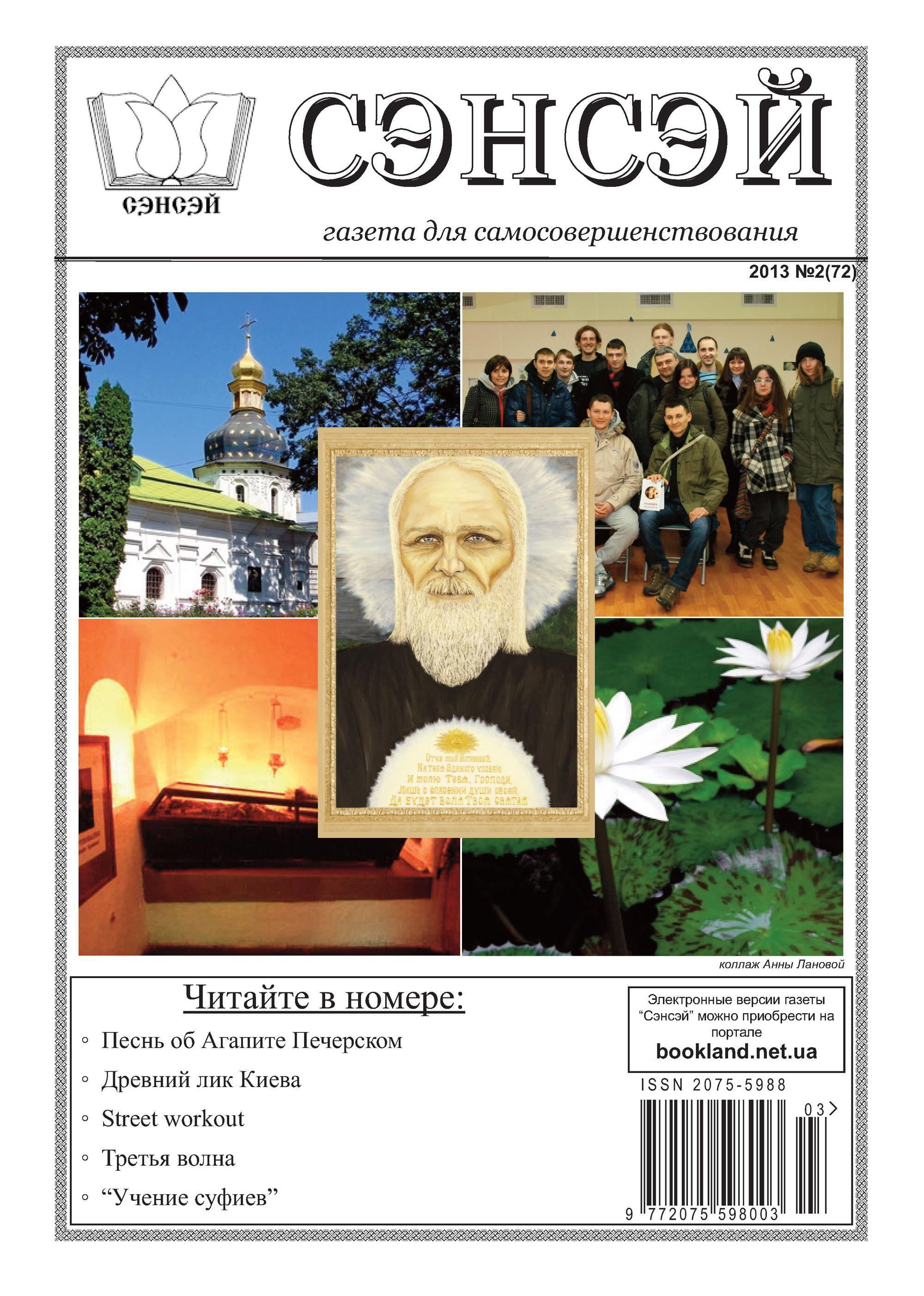 Отсутствует Сэнсэй. Газета для самосовершенствования. №02 (72) 2013