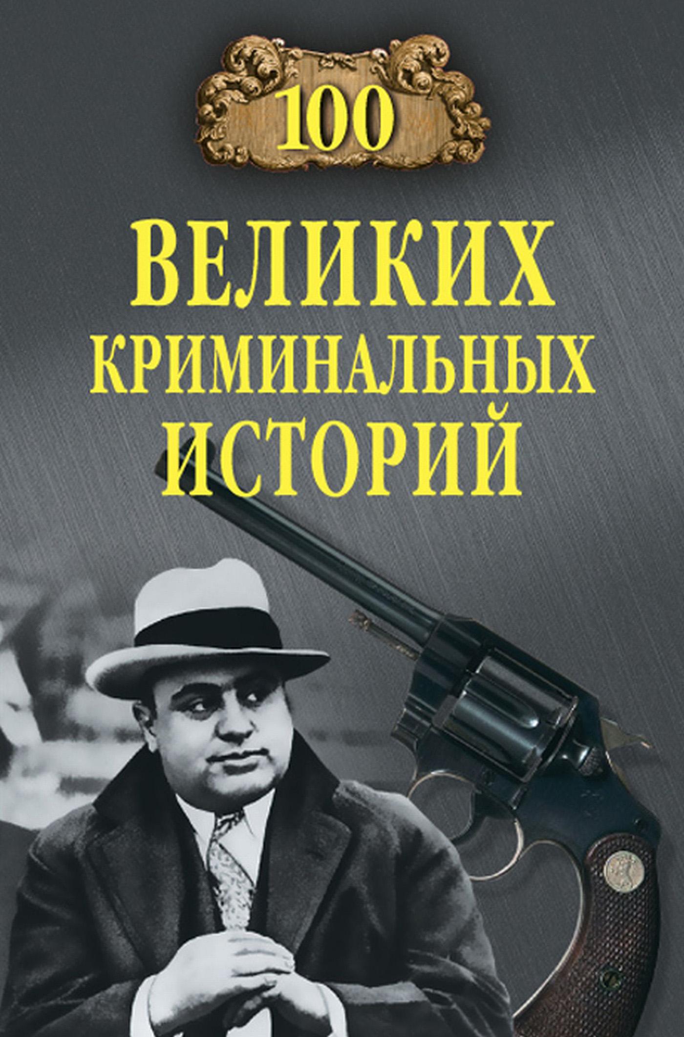 Михаил Кубеев 100 великих криминальных историй михаил кубеев 100 великих любовных историй
