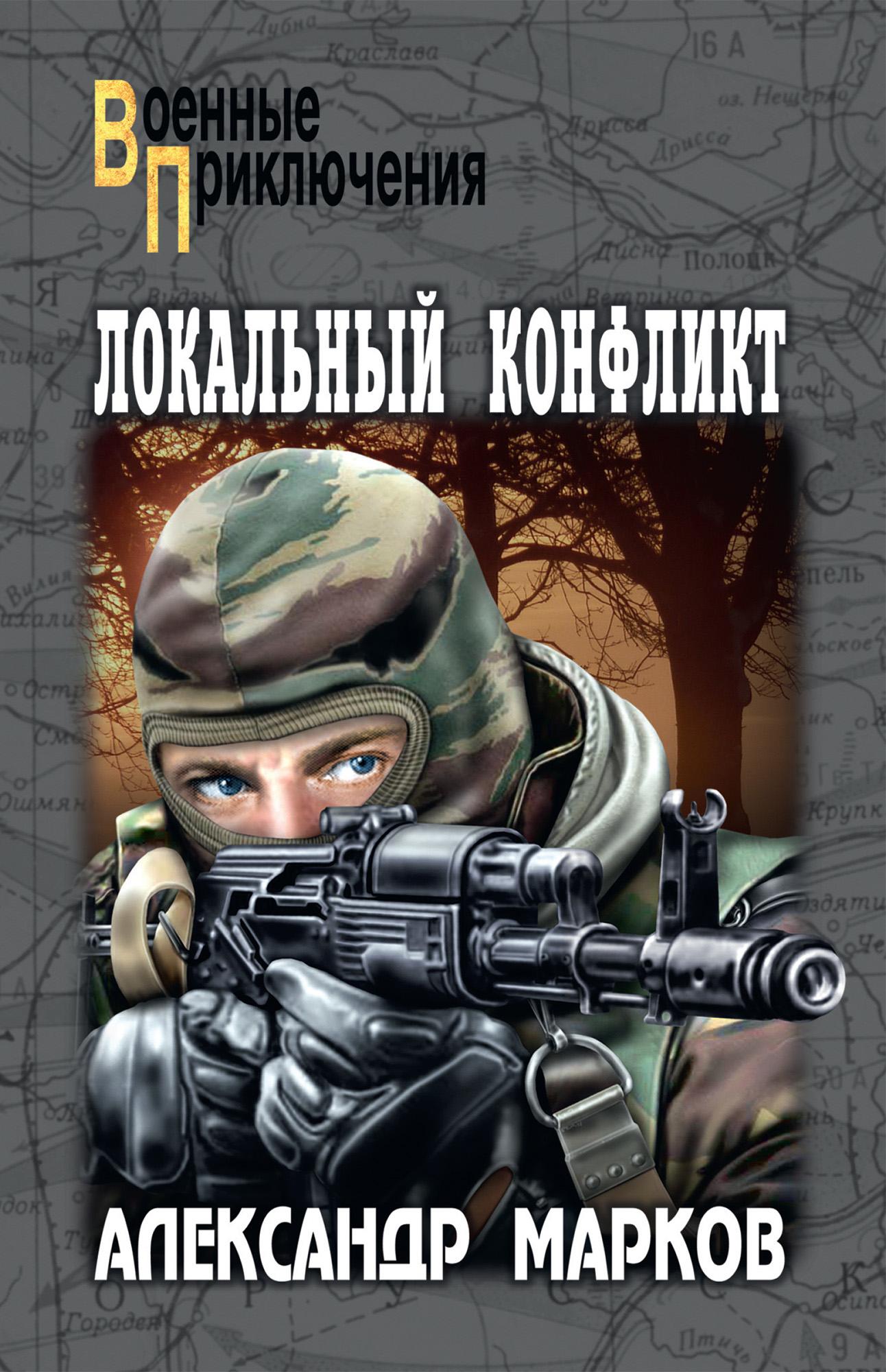 Александр Марков Локальный конфликт