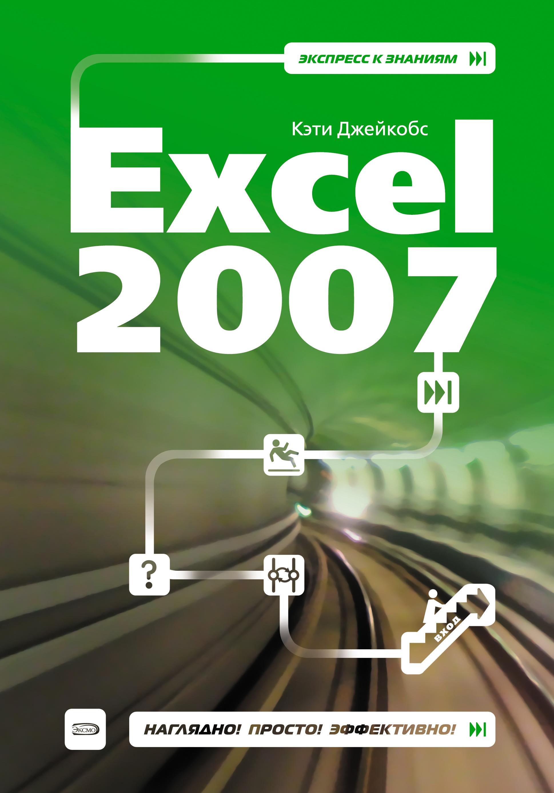 Кэти Джейкобс «Excel 2007»