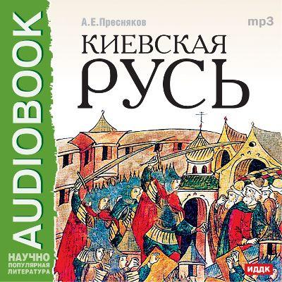 Александр Пресняков Киевская Русь