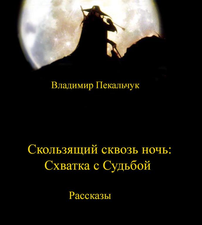 Владимир Пекальчук «Скользящий сквозь ночь. Схватка с судьбой (сборник)»