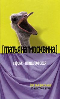 Татьяна Москвина Страус – птица русская (сборник) утомленные солнцем 2 предстояние