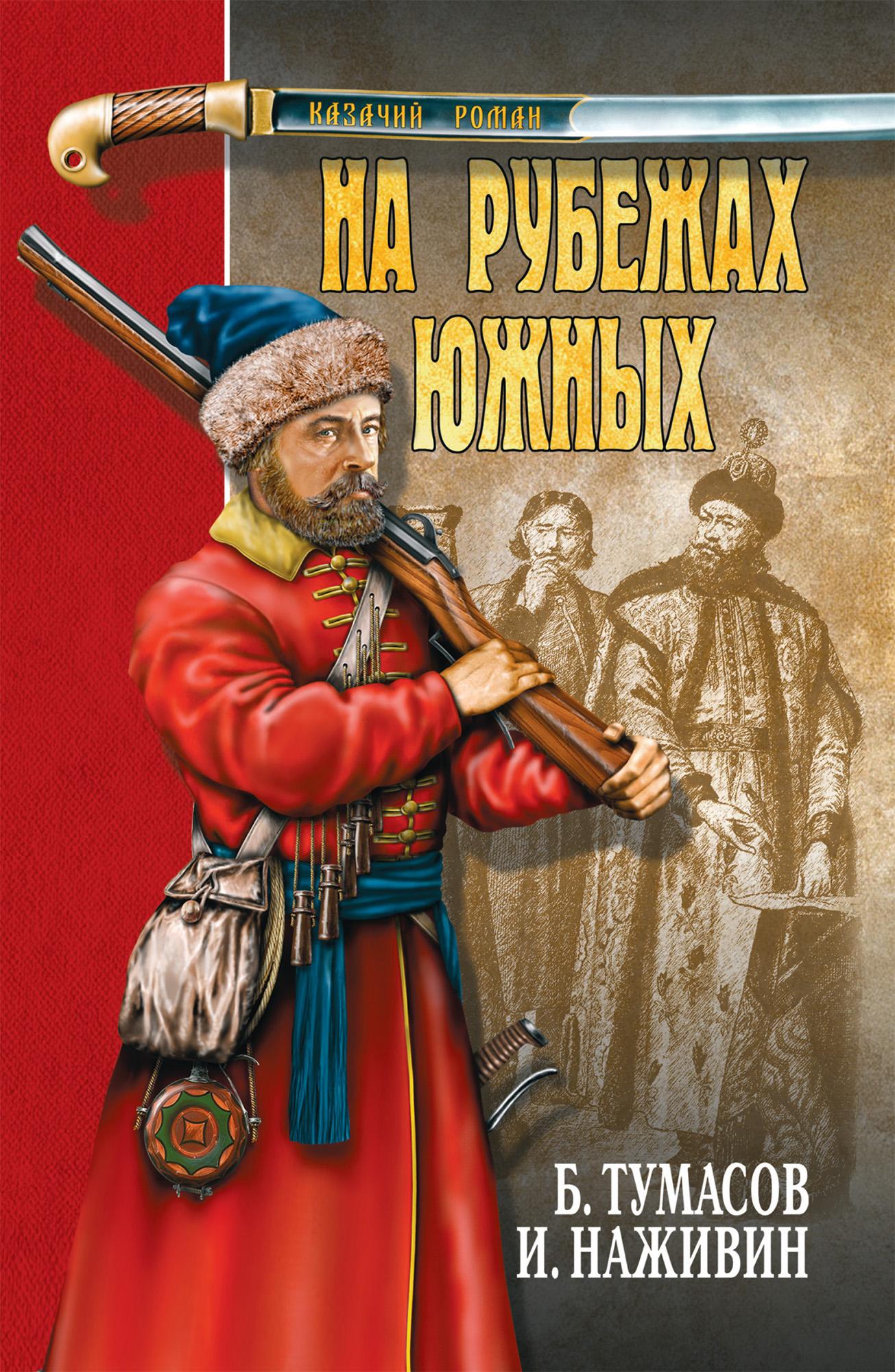 na rubezhakh yuzhnykh sbornik