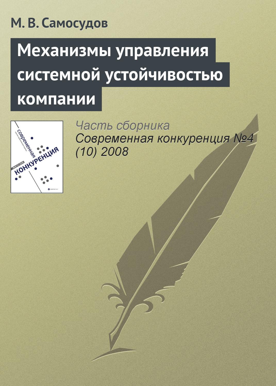 все цены на М. В. Самосудов Механизмы управления системной устойчивостью компании онлайн