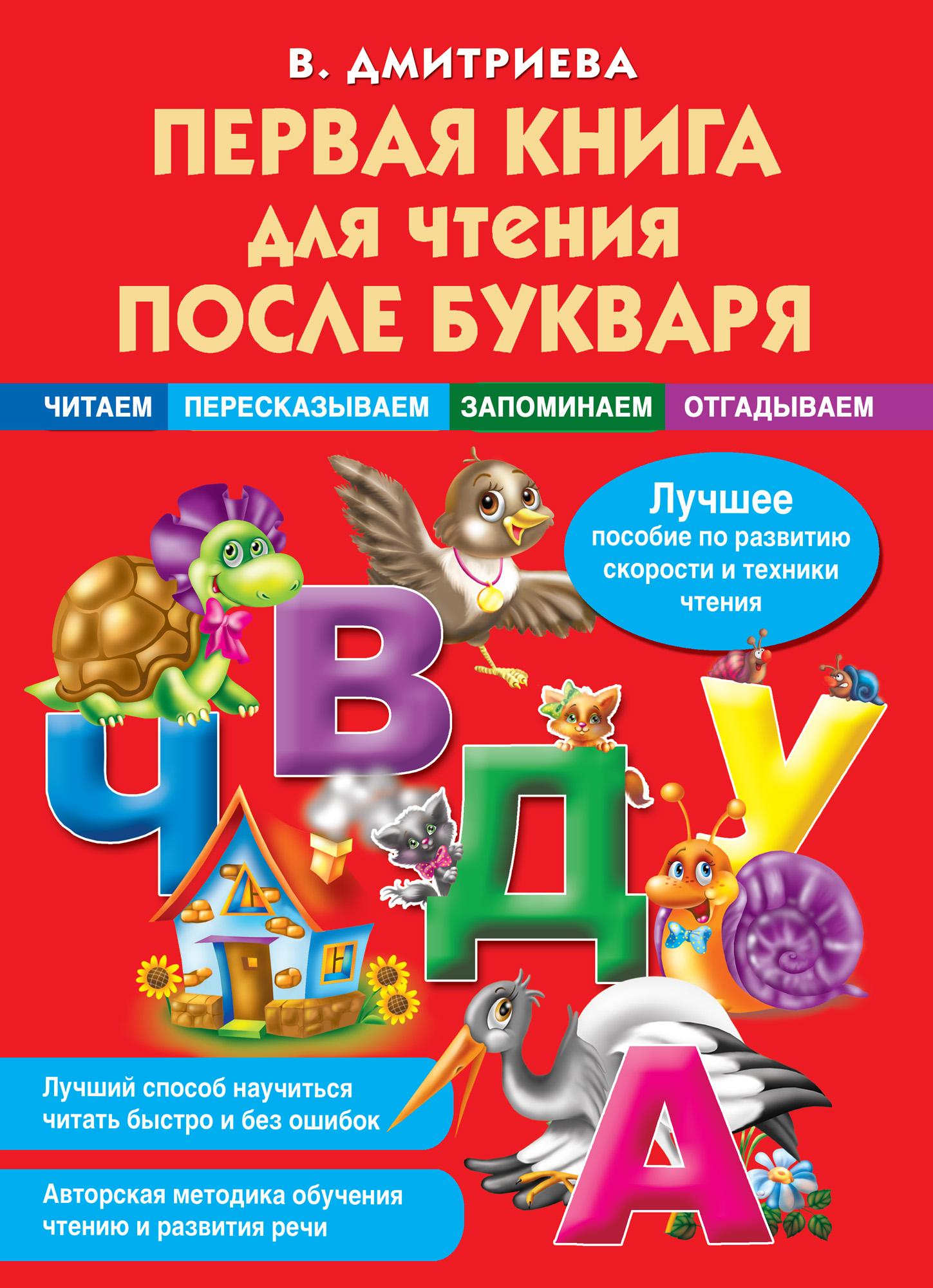 В. Г. Дмитриева Первая книга для чтения после букваря дмитриева в сост первая книга для чтения после букваря