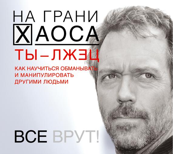 Светлана Кузина Ты – лжец. Как научиться обманывать и манипулировать другими людьми анна ветер как научиться врать