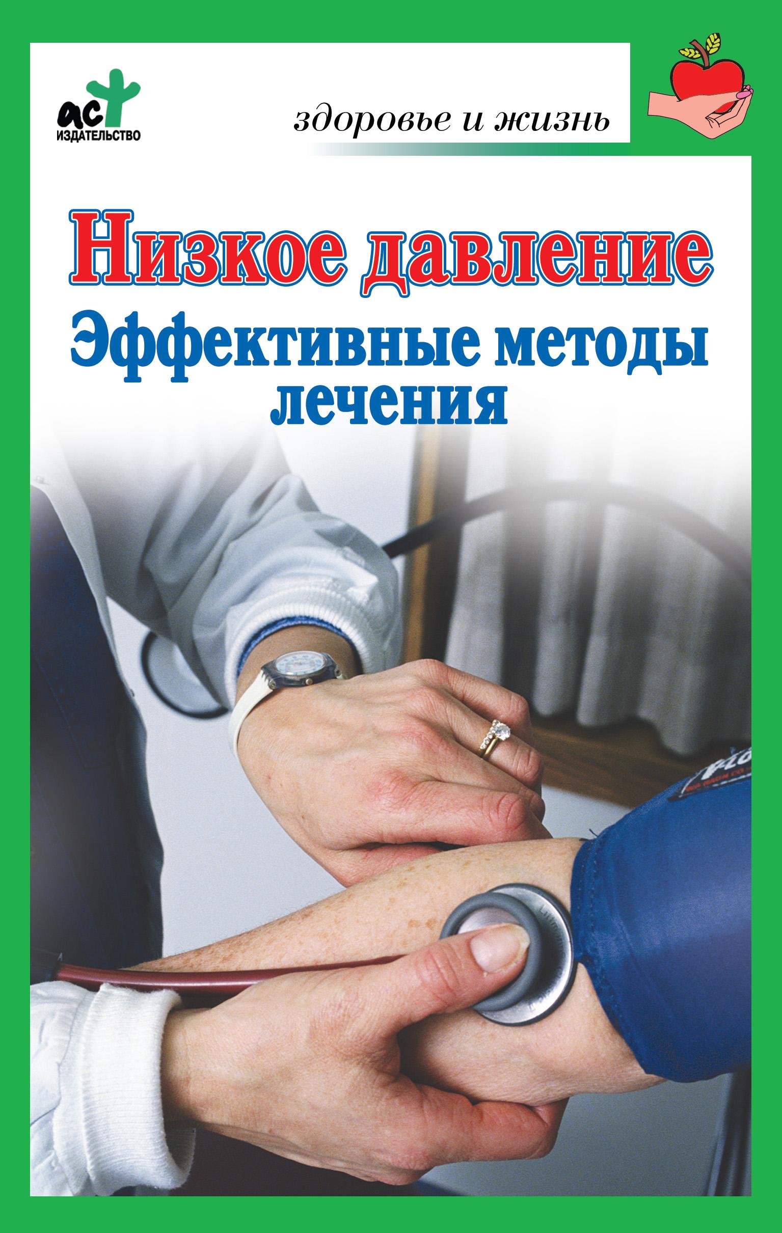 В. П. Потапенко Низкое давление. Эффективные методы лечения в п потапенко низкое давление эффективные методы лечения