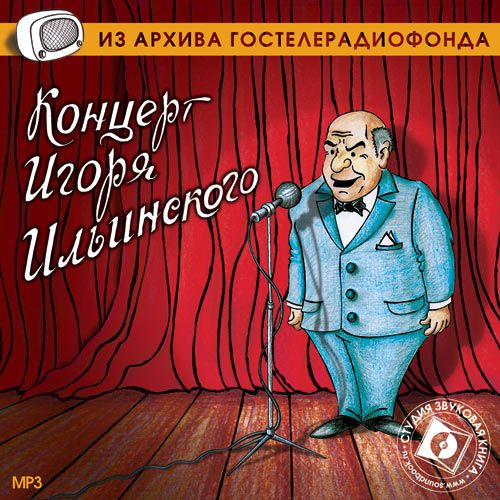 Концерт Игоря Ильинского