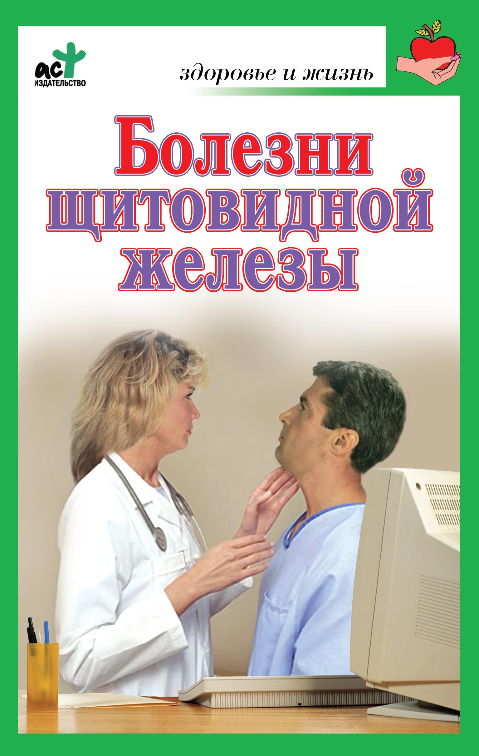 Отсутствует Болезни щитовидной железы. Лечение без ошибок афанасьев василий владимирович слюнные железы болезни и травмы