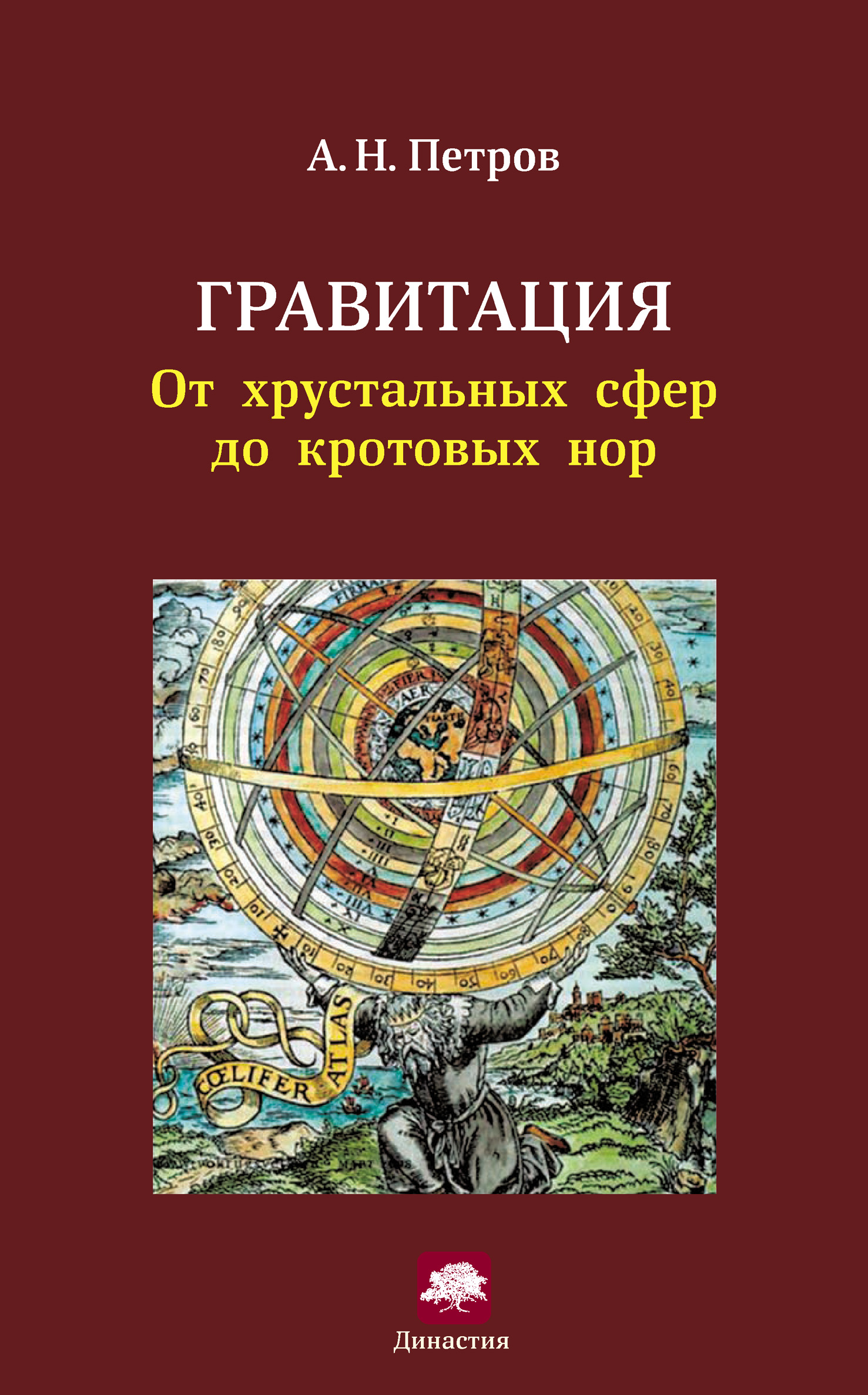 А. Н. Петров Гравитация. От хрустальных сфер до кротовых нор