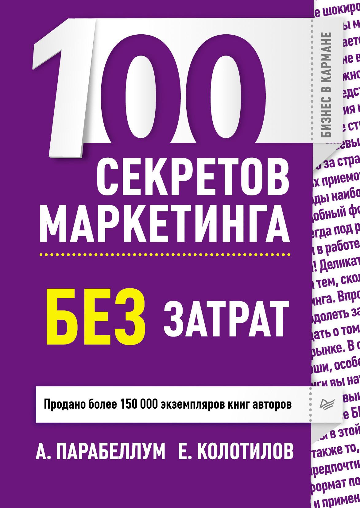 100секретов маркетинга без затрат