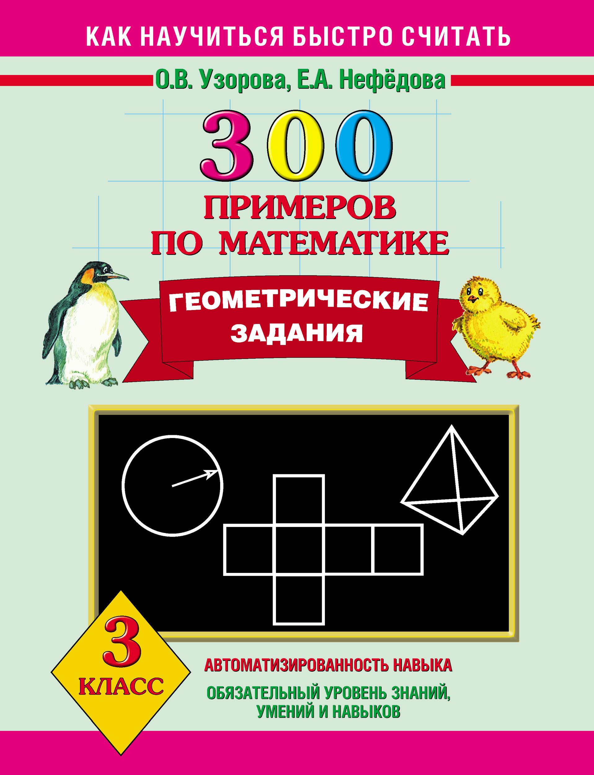О. В. Узорова 300 примеров по математике. Геометрические задания. 3 класс