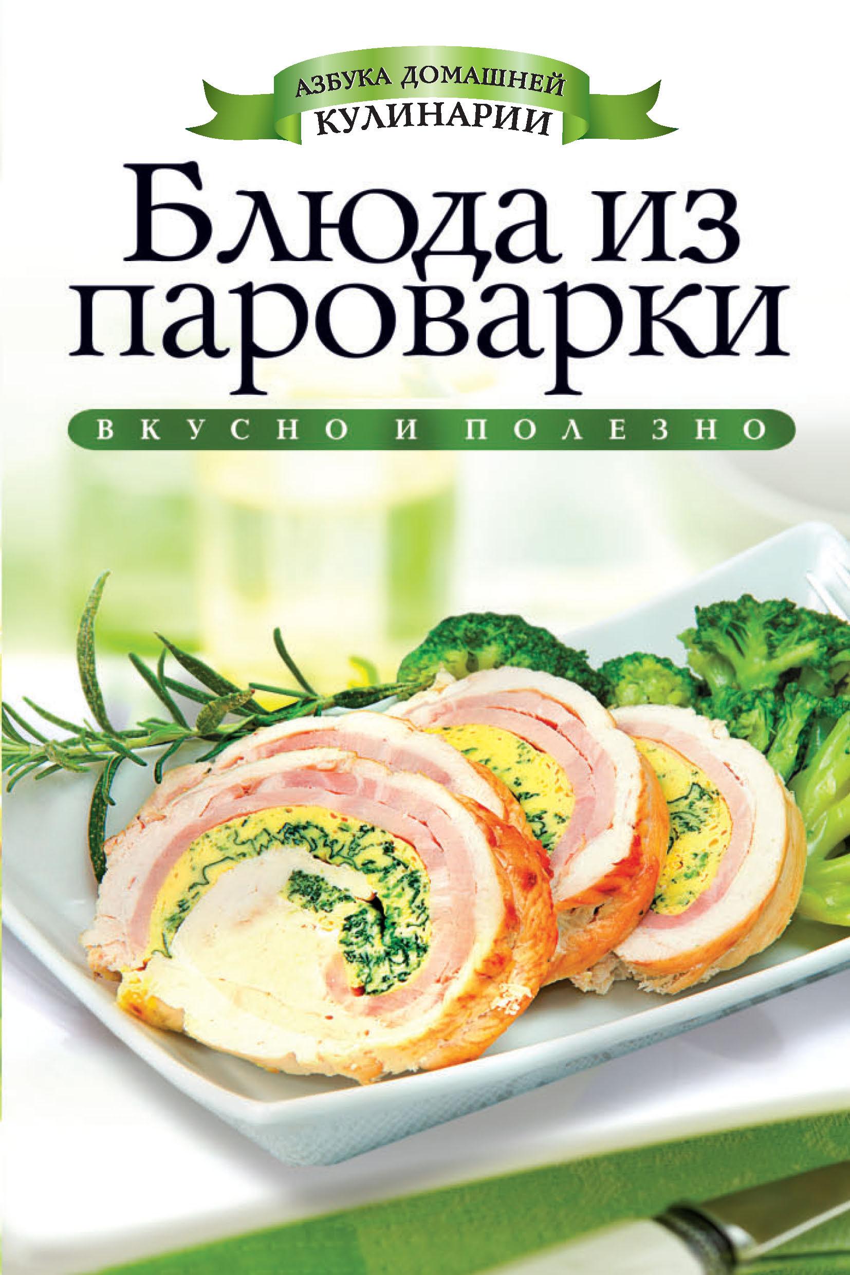 блендеры  пароварки и миксеры Вера Куликова Блюда из пароварки