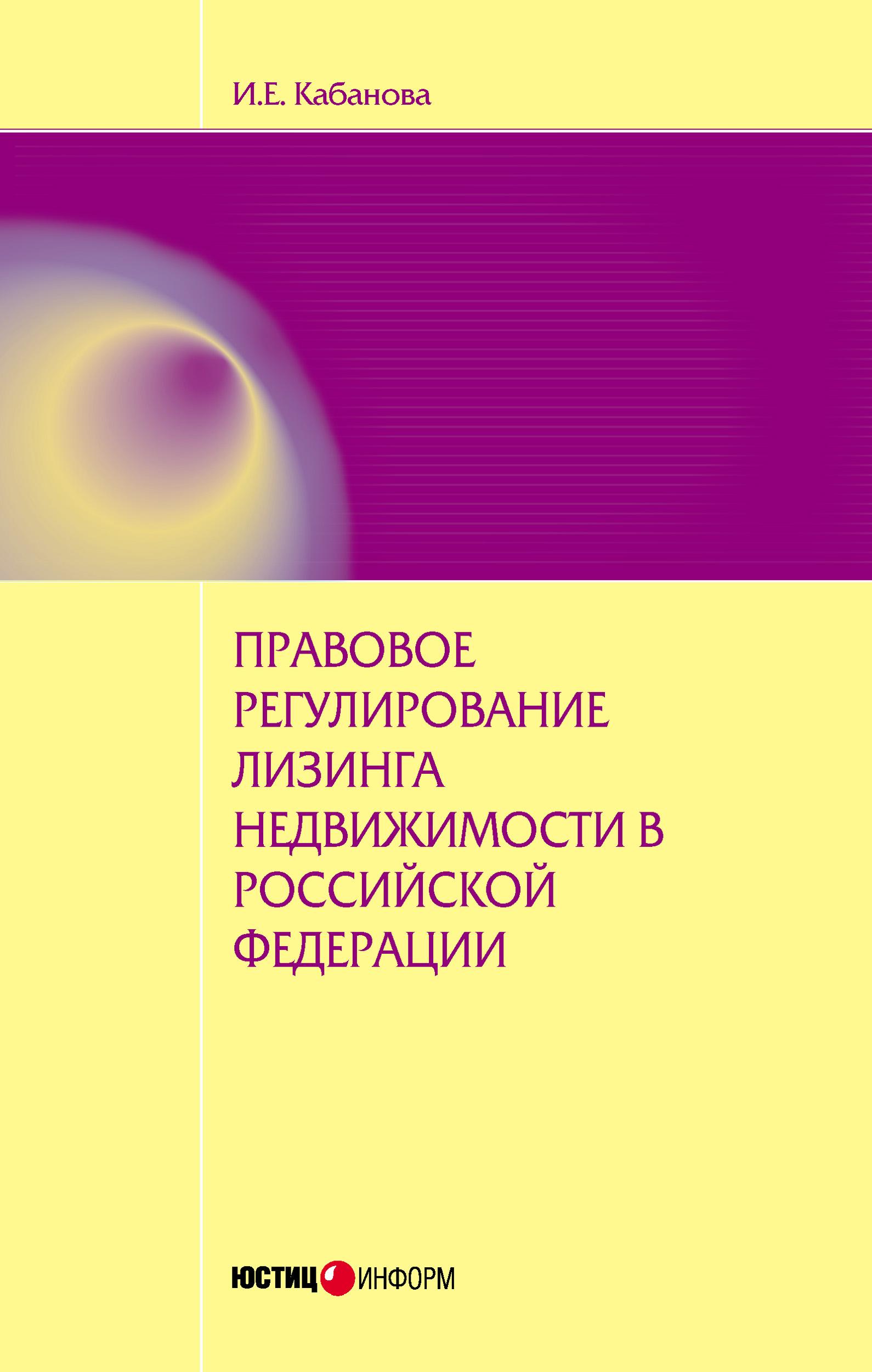 И. Е. Кабанова Правовое регулирование лизинга недвижимости в Российской Федерации: монография