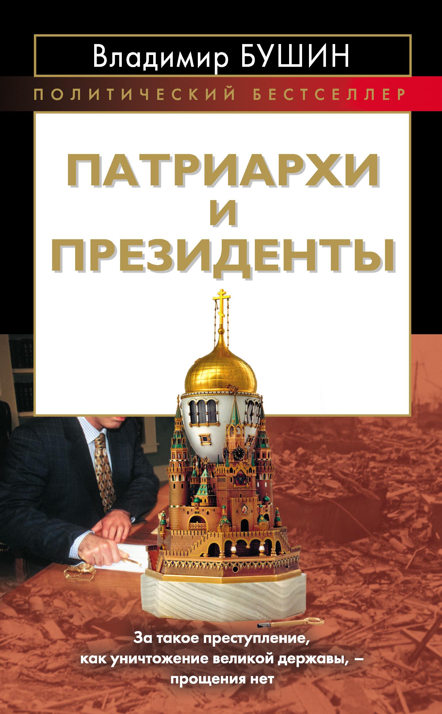 Фото - Владимир Бушин Патриархи и президенты бешлосс м тэлботт с измена в кремле протоколы тайных соглашений горбачева с американцами