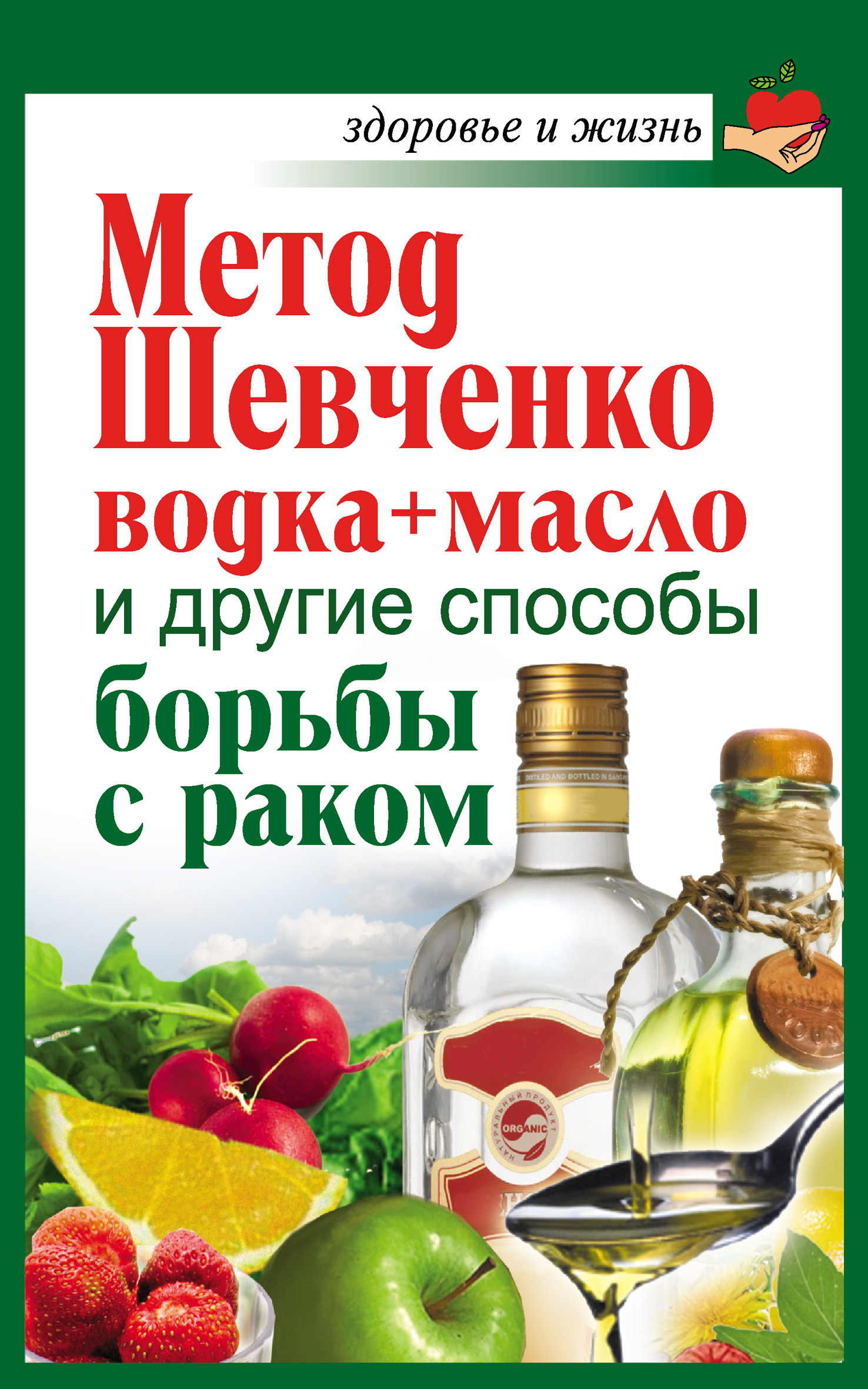 Анастасия Савина (водка + масло) и другие способы борьбы с раком