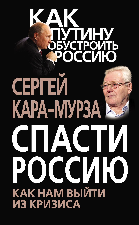 Сергей Кара-Мурза Спасти Россию. Как нам выйти из кризиса цены