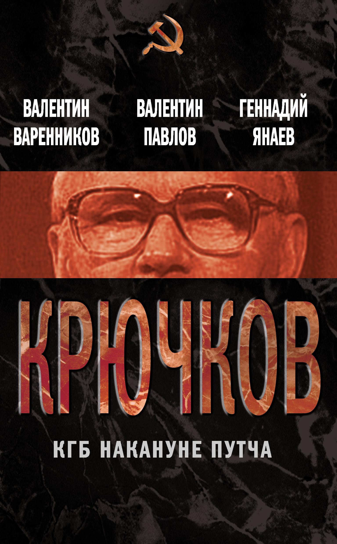 Фото Валентин Варенников Крючков. КГБ накануне путча (сборник)