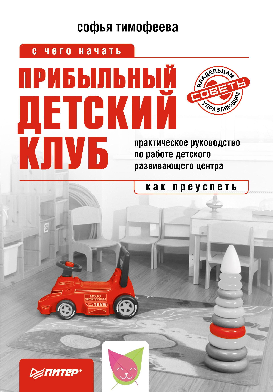 Обложка книги Прибыльный детский клуб