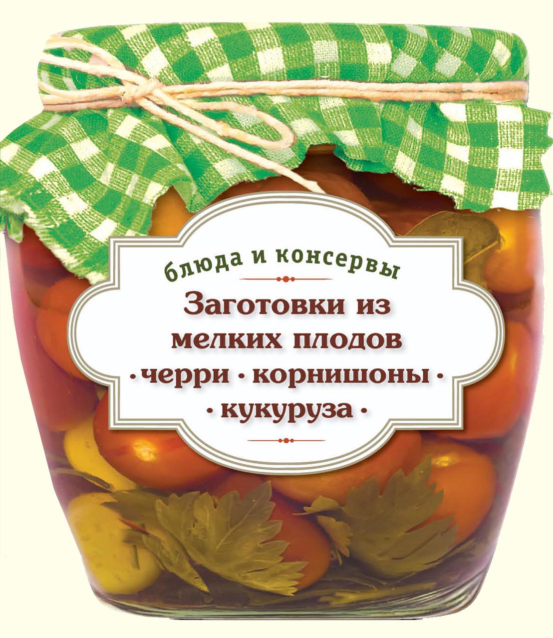Отсутствует Заготовки из мелких плодов. Черри, корнишоны, миникукуруза