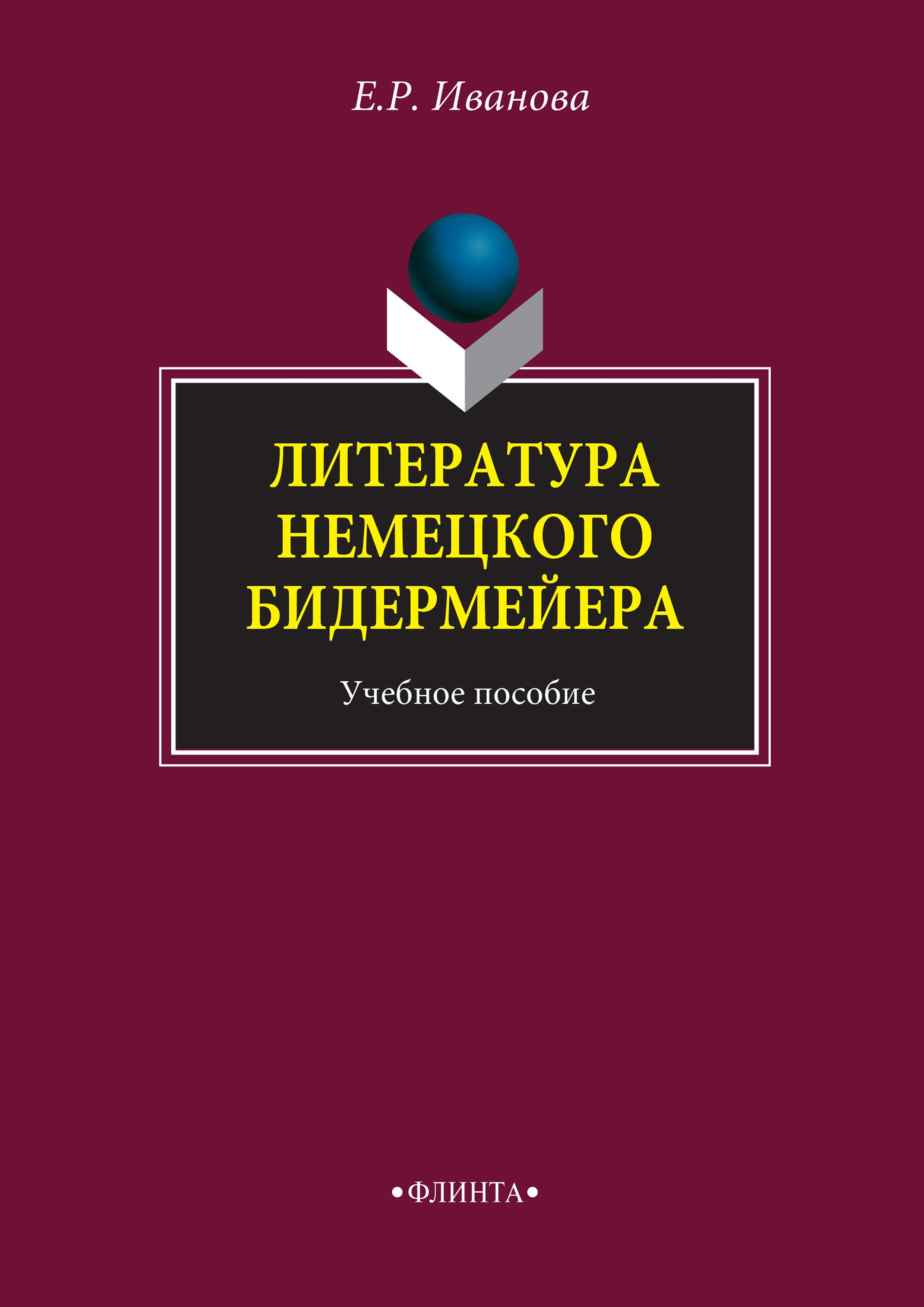 Е. Р. Иванова Литература немецкого бидермейера. Учебное пособие