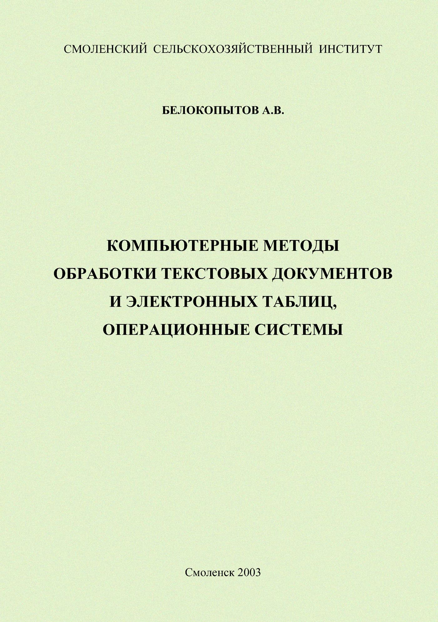 Алексей Белокопытов «Компьютерные методы обработки текстовых документов и электронных таблиц, операционные системы»
