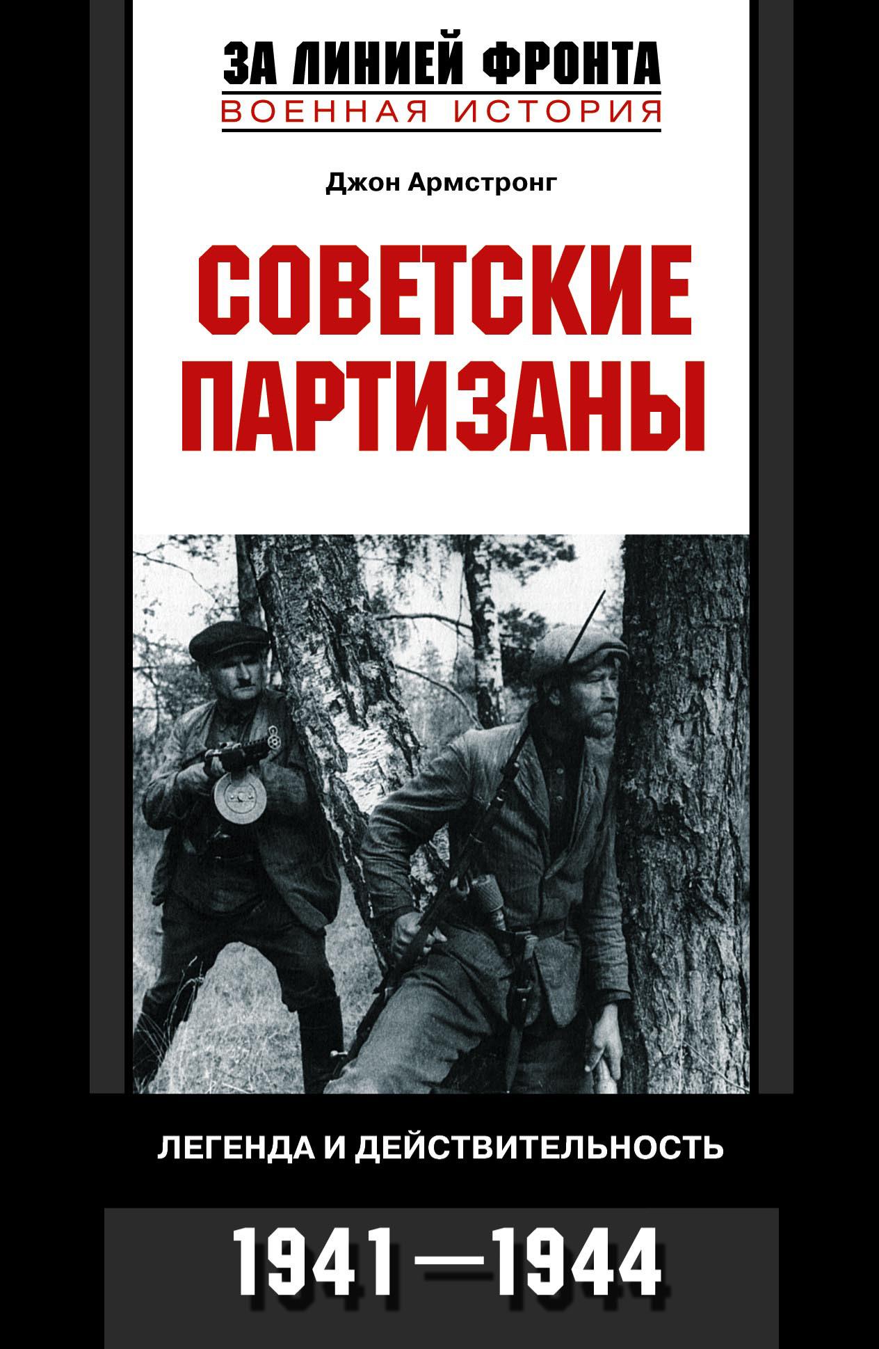 Джон Армстронг Советские партизаны. Легенда и действительность. 1941-1944