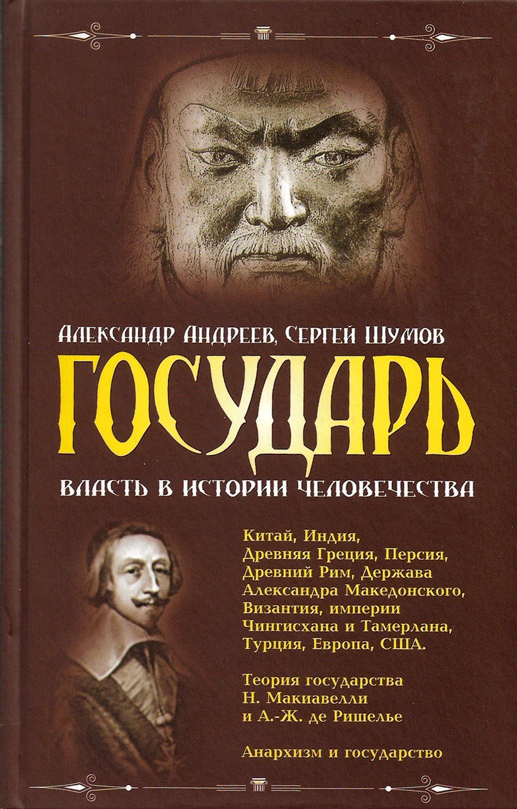 Александр Андреев Государь. Власть в истории человечества цена