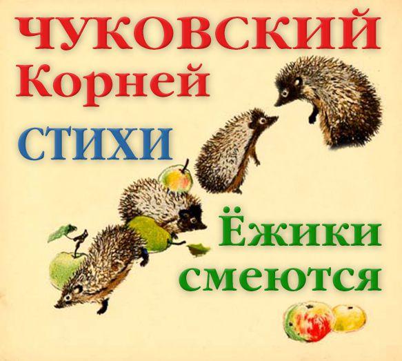 Корней Чуковский Ёжики смеются. Стихи корней чуковский тараканище айболит мойдодыр