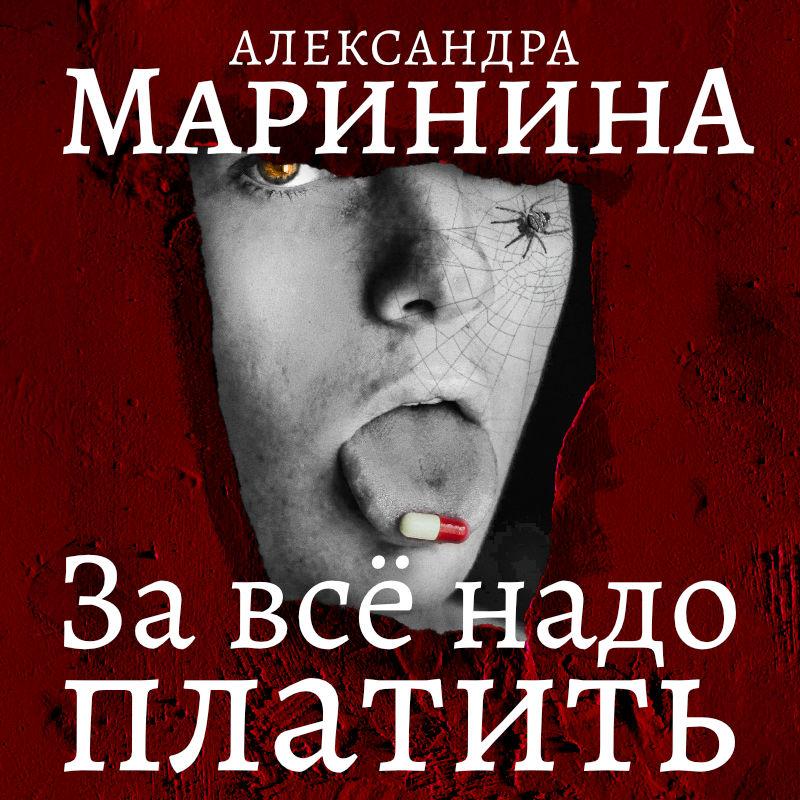 Александра Маринина За все надо платить. Часть 1 александра маринина за все надо платить часть 1