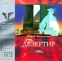 Андрей Валентинов Дезертир андрей валентинов если смерть проснется