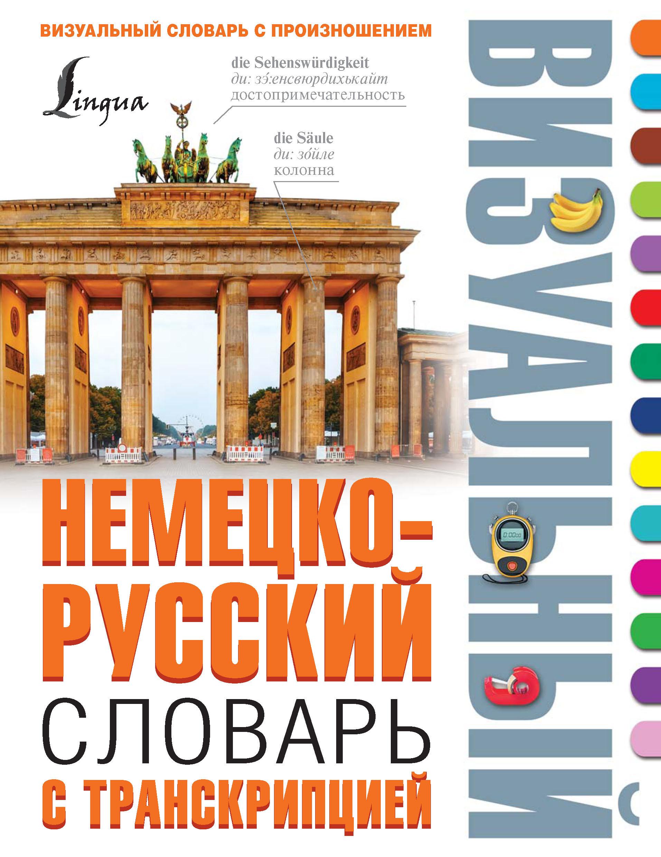 Е. И. Лазарева Немецко-русский визуальный словарь с транскрипцией