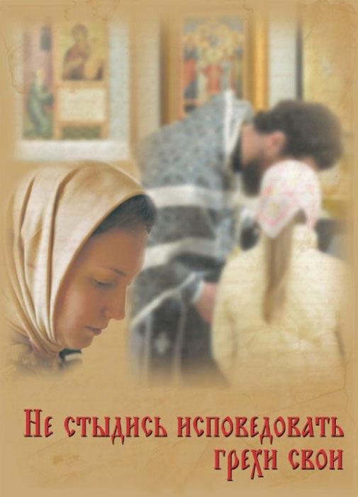 Отсутствует Не стыдись исповедовать грехи свои ильяшенко а исповедь или как подготовить детей к таинству покаяния