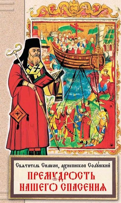 Святитель Симеон Солунский Премудрость нашего спасения