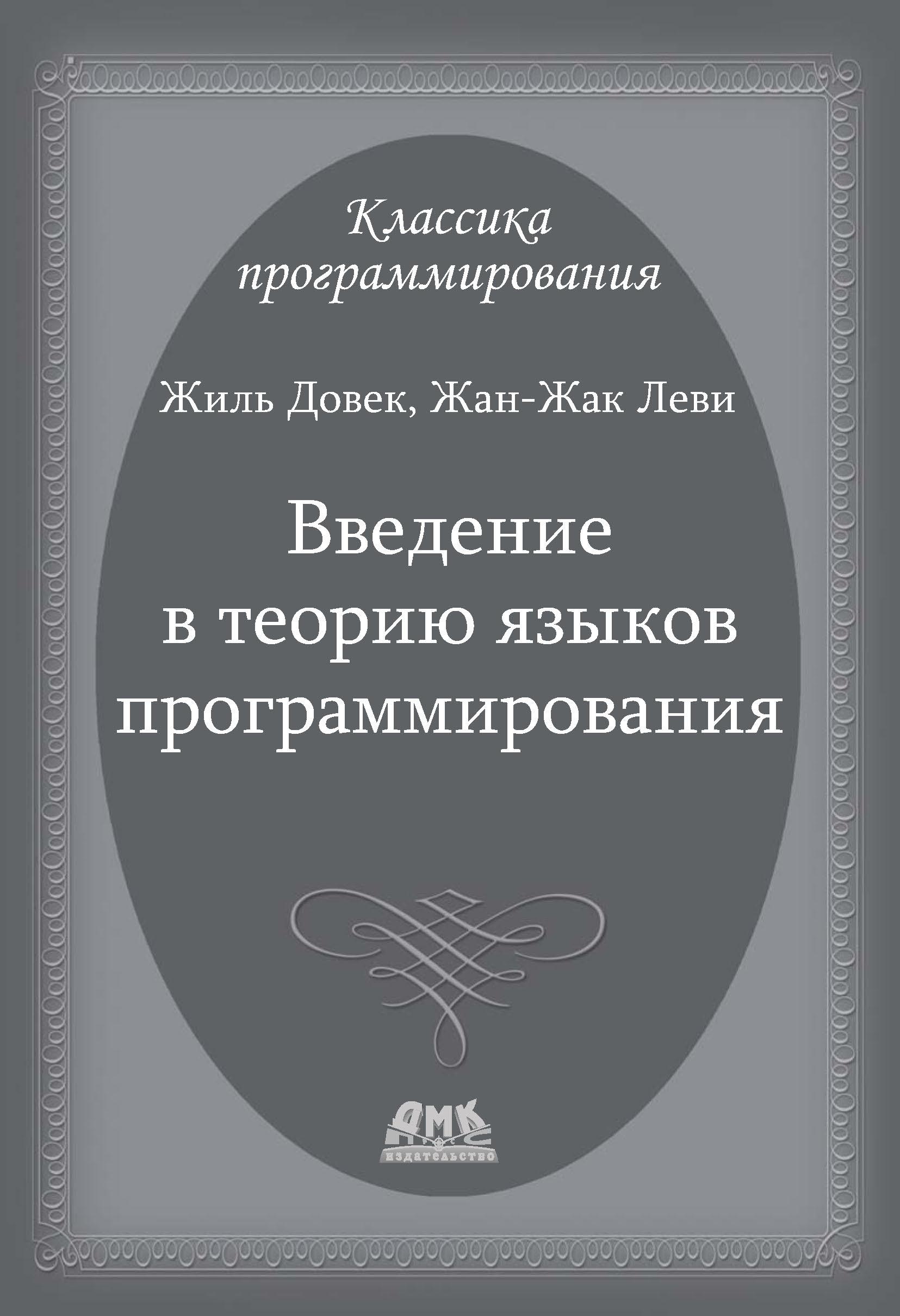 Жан-Жак Леви Введение в теорию языков программирования б гнеденко а хинчин элементарное введение в теорию вероятностей
