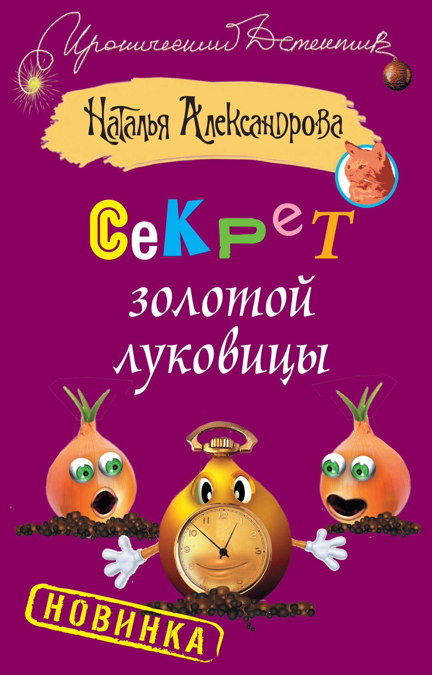 Секрет золотой луковицы ( Наталья Александрова  )