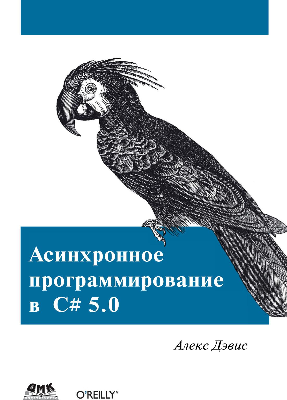 Алекс Дэвис Асинхронное программирование в C# 5.0 все цены