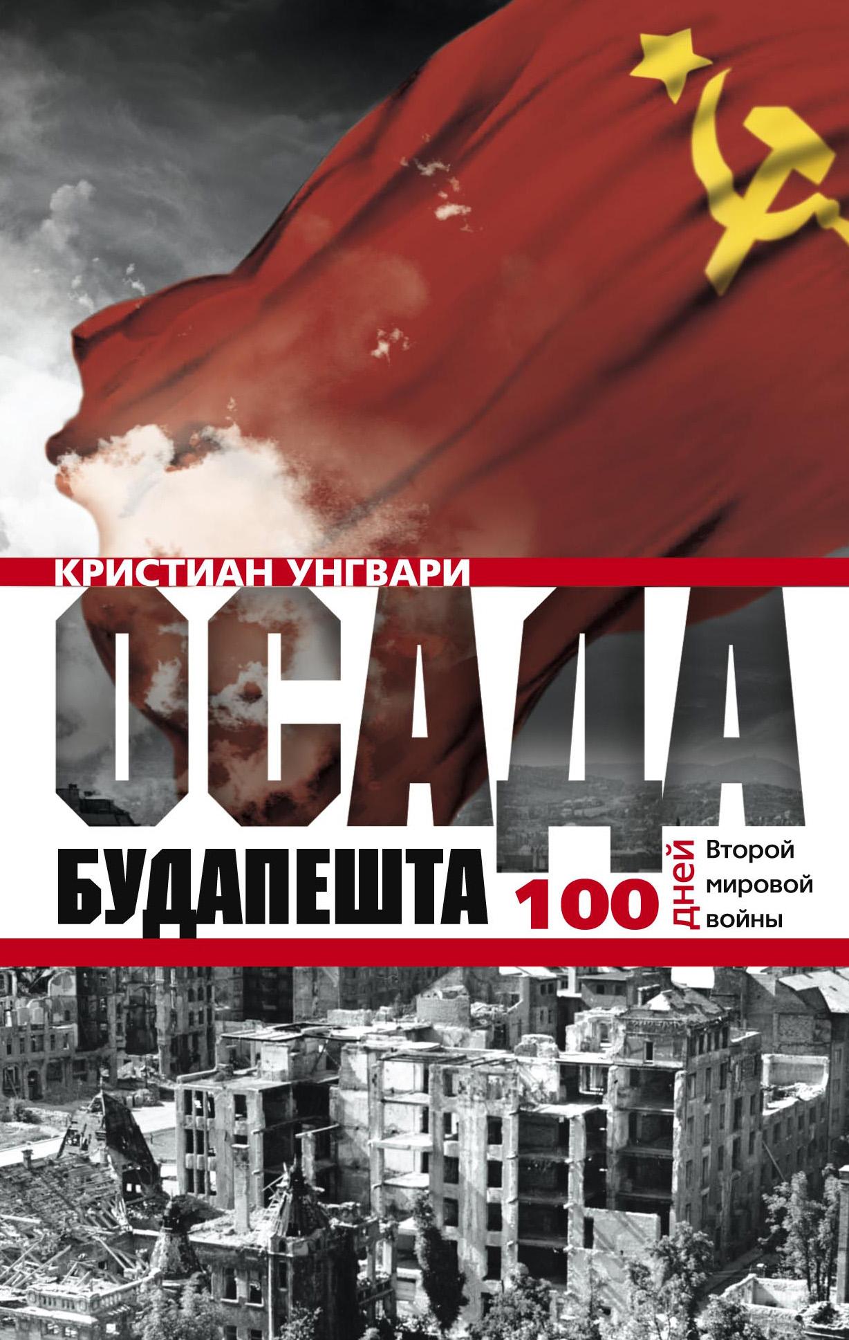 Кристиан Унгвари Осада Будапешта. 100 дней Второй мировой войны марина белова золото ночного будапешта