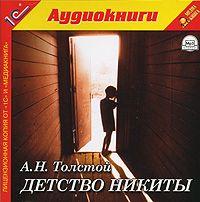 Детство Никиты ( Алексей Толстой  )