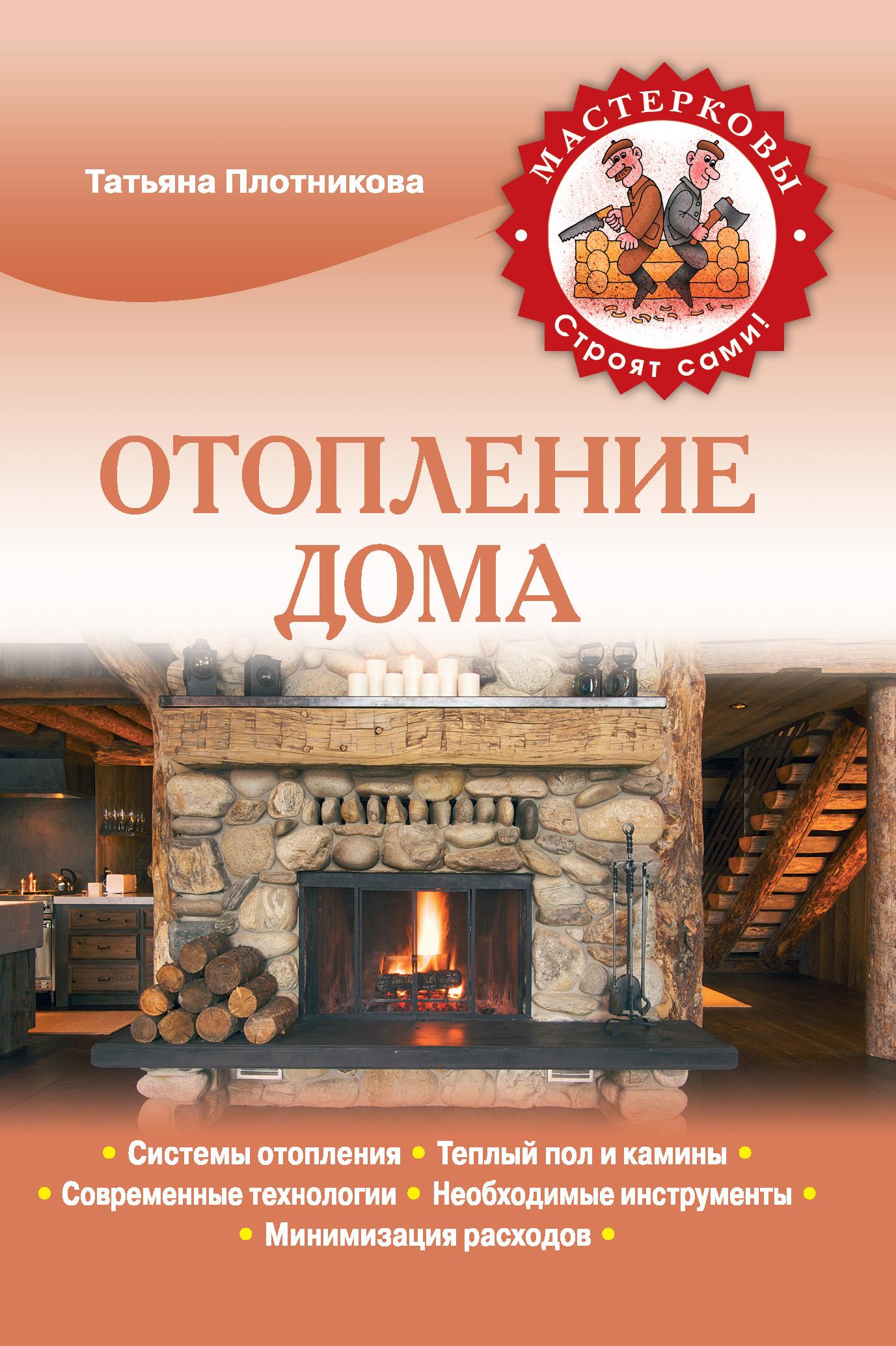 Татьяна Плотникова Отопление дома татьяна плотникова ваш домашний виноградник
