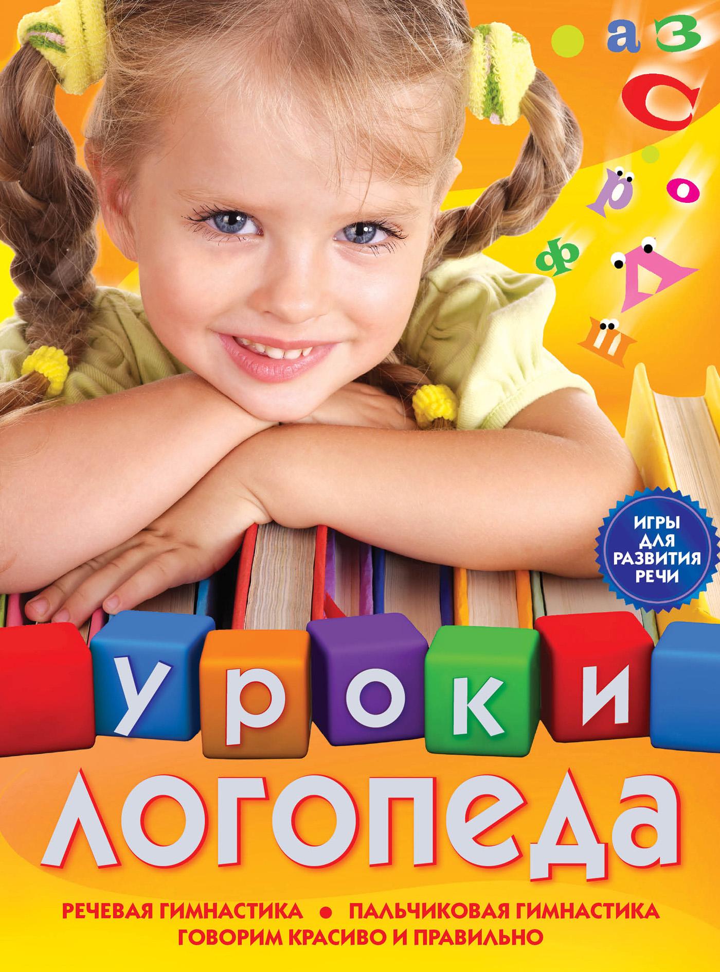 Елена Косинова «Уроки логопеда. Игры для развития речи»