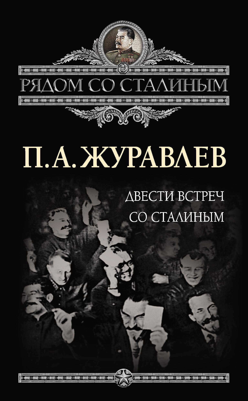 Павел Журавлев Двести встреч со Сталиным сергей рыбка как складывались отношения со сталиным у западных лидеров