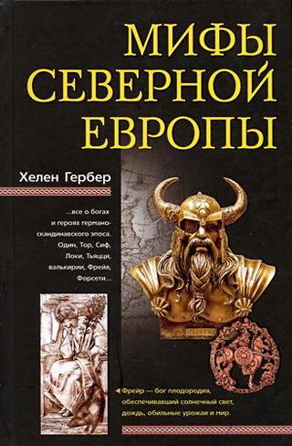 Хелен Гербер Мифы Северной Европы