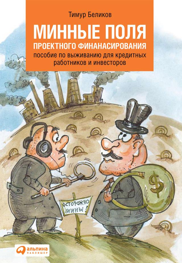 Обложка книги. Автор - Тимур Беликов