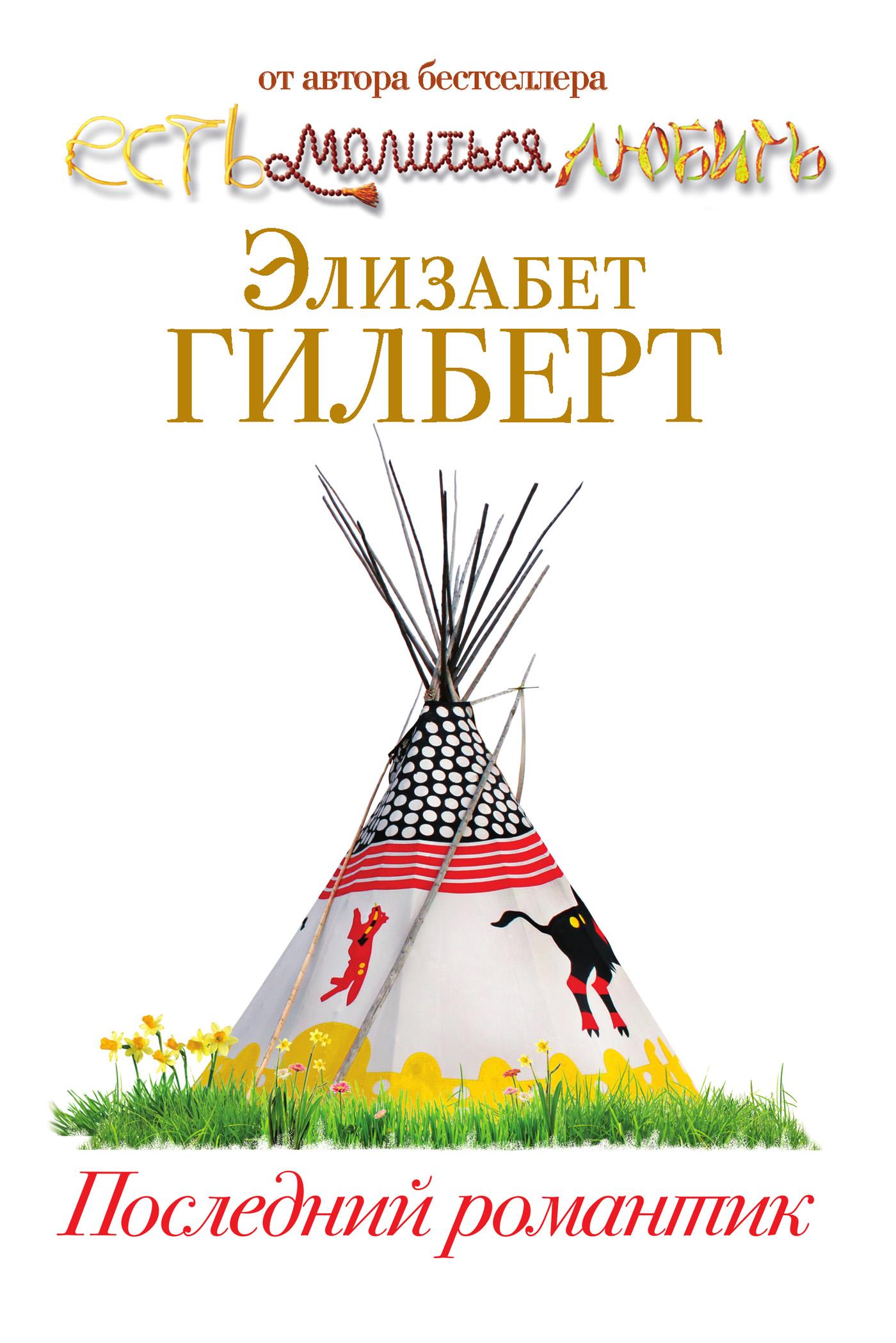 Элизабет Гилберт Последний романтик гилберт э последний романтик